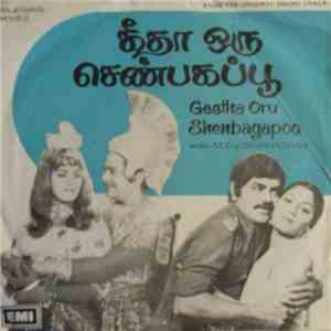 M. S. Viswanathan - Geetha Oru Shenbagapoo download flac mp3